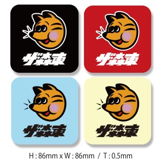 コースター【会長】4枚セット