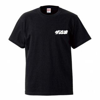 株式会社ザ・森東【LOGO】S/S Tee (ブラック)