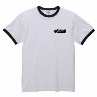 株式会社ザ・森東【LOGO】S/S Tee (ホワイトxブラック)
