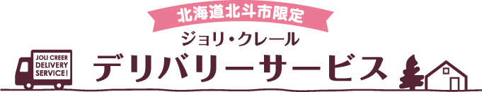 ジョリ・クレール宅配専門ページ