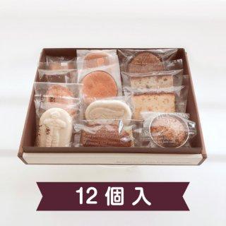 焼菓子詰め合わせ 12個入