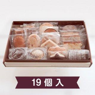 焼菓子詰め合わせ 19個入