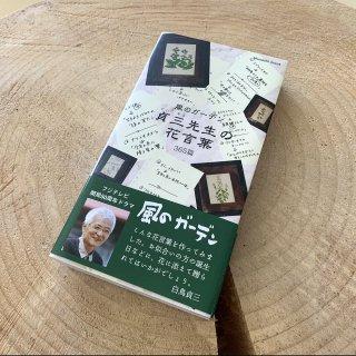 貞三先生の花言葉 365篇【ゆうパケット可】