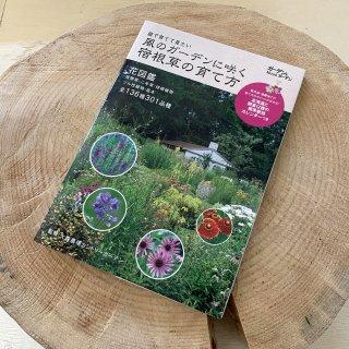 風のガーデンに咲く宿根草の育て方【1点に限りゆうパケット可】