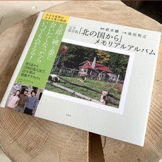 「北の国から」メモリアルアルバム