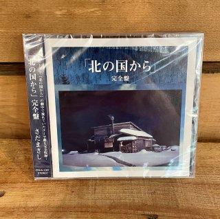 CD「北の国から」完全版・さだまさしオリジナルサウンドトラック【ゆうパケット可】