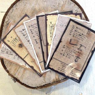 「北の国から」生原稿ポストカード*8枚セット【ゆうパケット可】