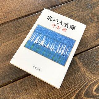 北の人名録【ゆうパケット可】
