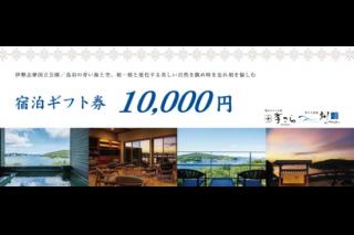 ご宿泊ギフト券(1・3・5万円券)