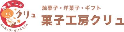 焼菓子・洋菓子・ギフト 菓子工房クリュ