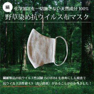 お肌に優しい絹使用♬ 抗ウイルス活性値4.9 野草染め抗ウイルス布マスク