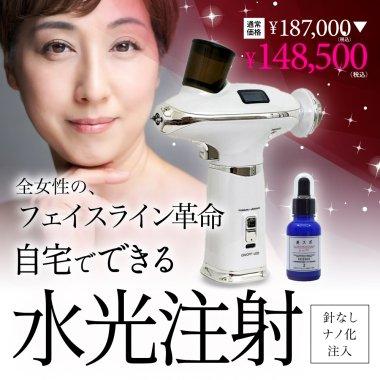即実感に美容マニアも感動!「新・水光注射」誕生。現役美容皮膚科の精密機器開発者から生まれた、結果に本気の「水光注射」です。※名称は注射となっておりますが針はありません。