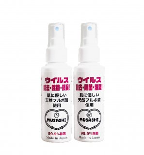 MUSASHI除菌スプレー(除菌99.9%) 100ml(2本セット)<img class='new_mark_img2' src='https://img.shop-pro.jp/img/new/icons61.gif' style='border:none;display:inline;margin:0px;padding:0px;width:auto;' />