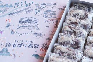 なばり饅頭(15個入り・真空パック)