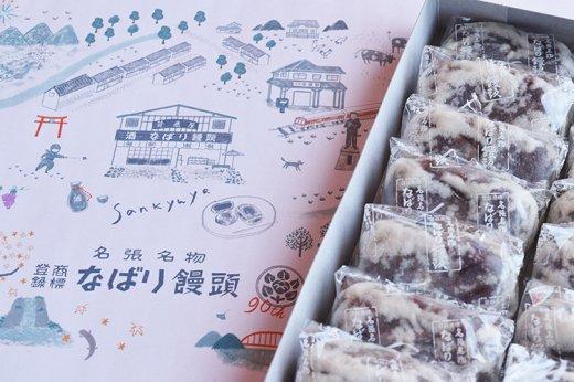 なばり饅頭(20個入り・真空パック)