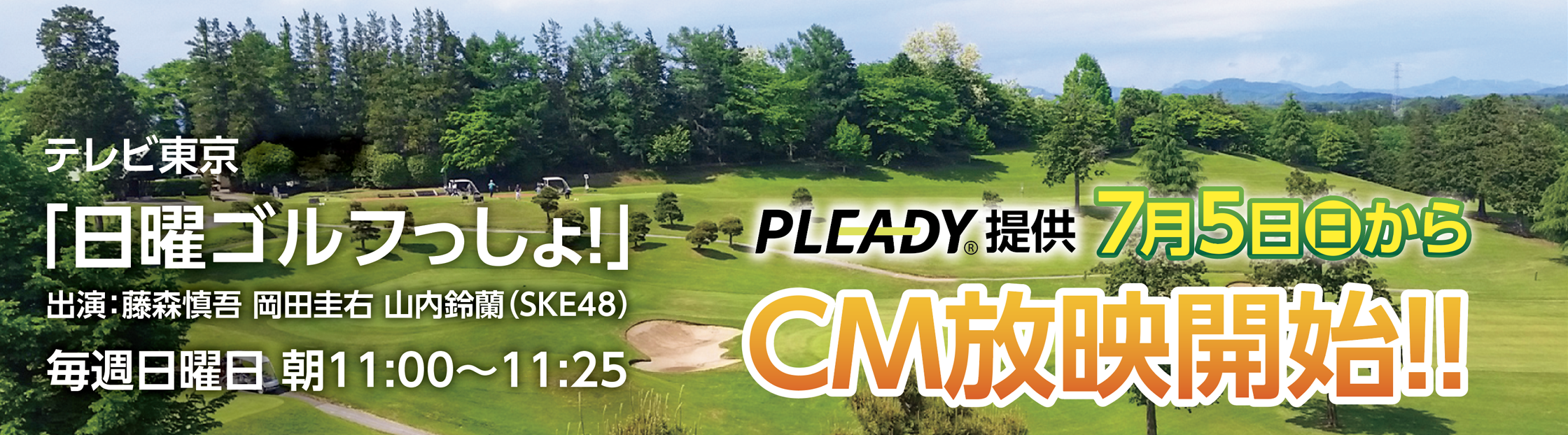 PLEADY Official Store CM放送バナー