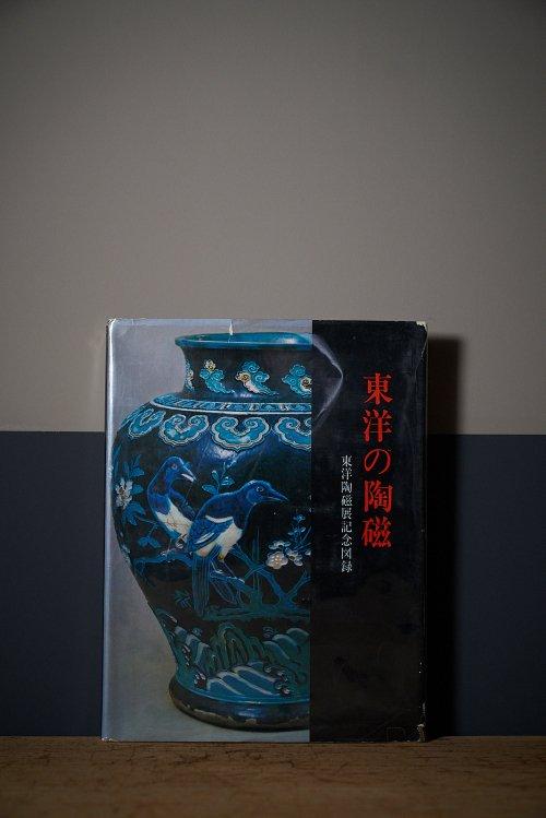東洋の陶磁