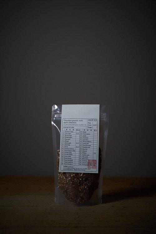 アップルシナモンのチョコレートグラノーラ