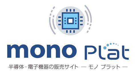 半導体・電子部品の販売サイト mono Plat ─モノプラット─