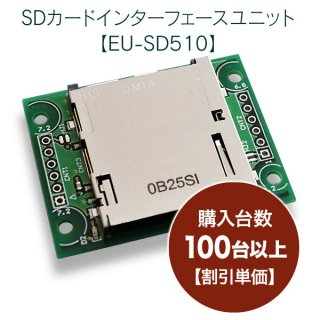 SDカードインターフェースユニット【EU-SD510】 100台以上購入時の割引価格<img class='new_mark_img2' src='https://img.shop-pro.jp/img/new/icons62.gif' style='border:none;display:inline;margin:0px;padding:0px;width:auto;' />