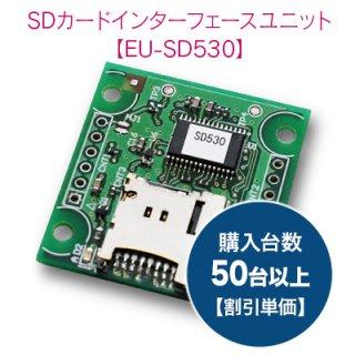 SDカードインターフェイスユニット【EU-SD530】 50~99台購入時の割引価格