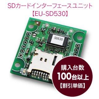 SDカードインターフェイスユニット【EU-SD530】 100台以上購入時の割引価格