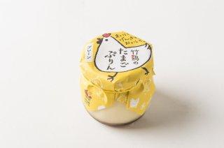 竹鶏のたまごぷりん(プレーン3個入)