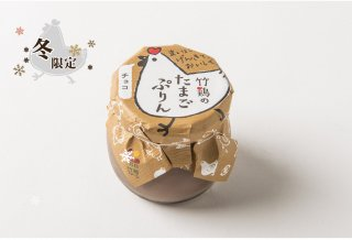 【冬季限定】竹鶏のたまごぷりん(チョコ3個入)