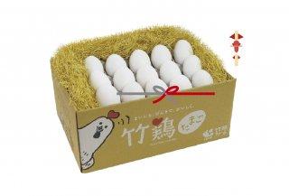 【お歳暮】竹鶏たまご (30個入り)(のし選択12/18まで)