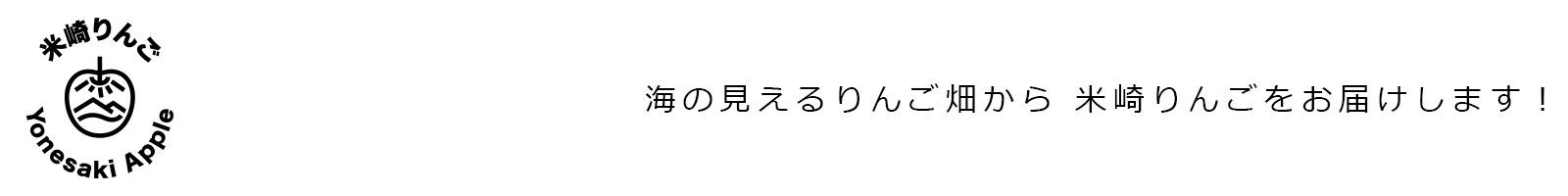 陸前高田育ちの米崎りんご|NPO法人LAMP