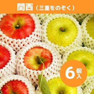 関西にお届け【9月上旬】米崎りんご(さんさ&きおう)詰合せ「秋の訪れ」 6個入