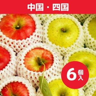 中国地方にお届け【9月上旬】米崎りんご(さんさ&きおう)詰合せ「秋の訪れ」 6個入