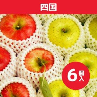 四国にお届け【9月上旬】米崎りんご(さんさ&きおう)詰合せ「秋の訪れ」 6個入