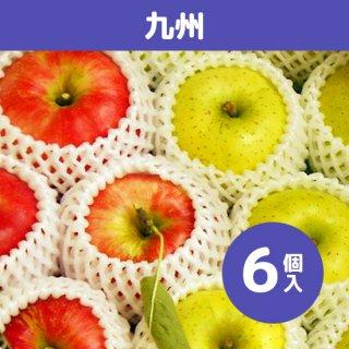 九州にお届け【9月上旬】米崎りんご(さんさ&きおう)詰合せ「秋の訪れ」 6個入