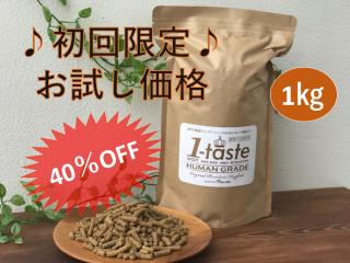 wan-taste(わん-ていすと) お試し価格 1キロ