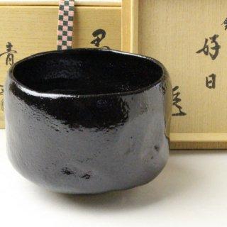 銘「好日」黒茶碗 檜垣青子作 而妙斎書付