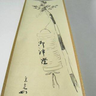 「御神燈」 軸 堀内宗完(兼中斎) 筆 合箱