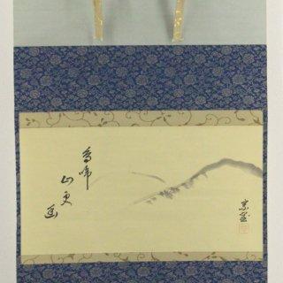 「鳥啼山更幽」遠山図 横物 茶掛 画賛-淡々斎筆
