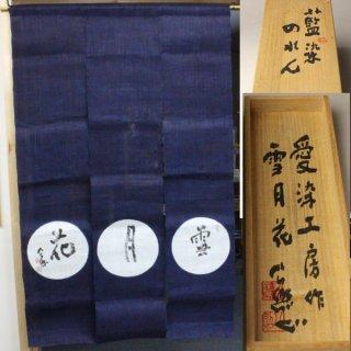 「雪月花」文字-清水公照筆 藍染暖簾 愛染工房作