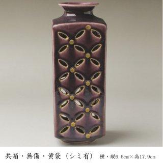紫釉角七宝透杓立 加賀瑞山 造