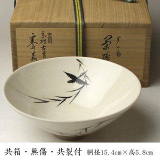 芦に鳥茶碗 寒川義崇 作