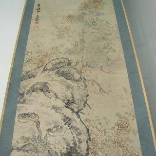 「長寿(亀・薔薇・霊芝)の図」 軸 島琴江 筆