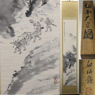 「剣南大道図」軸 福田眉仙 筆