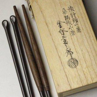 炉風炉火箸 一双 十三代 金谷五良三郎 造