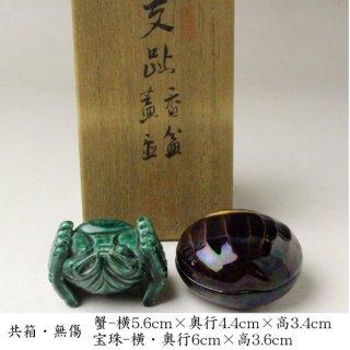 紫交趾宝珠香合・青交趾蟹蓋置 初代 矢口永寿 造