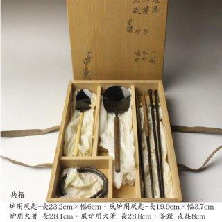 火道具一揃(灰匙・火箸・釜鐶)高木治良兵衛 作
