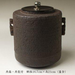 糸目筒釜(銀摘み)北野宗三郎 造