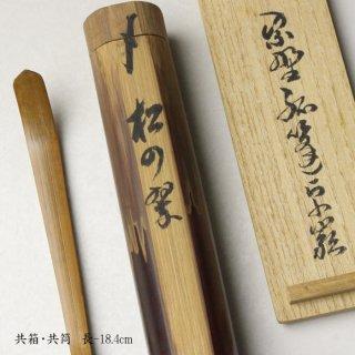 銘「松の翠」茶杓 小堀卓巌 書付
