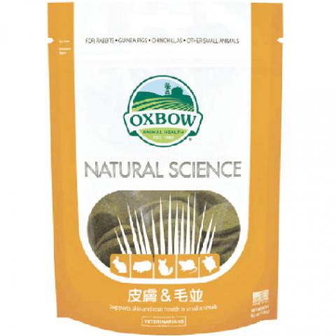 皮膚&毛並 NATURAL SCIENCE 120g | OXBOW