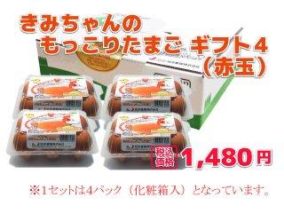 「きみちゃんのもっこりたまご」 ギフト4赤玉(4パック・化粧箱入)